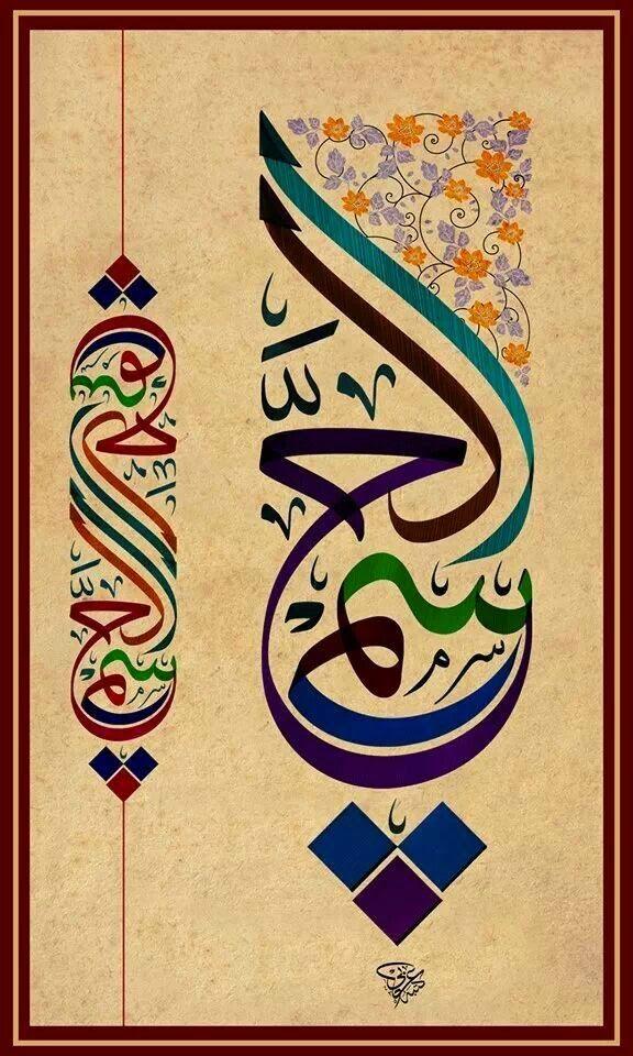 الخط العربي بين االاصالة والتجديد Arabic Calligraphy تطور الخط العربي كثيرا خلال الفترات التي مر بها هذا ال Boyama Sayfalari Mandala Islami Sanat Desenler