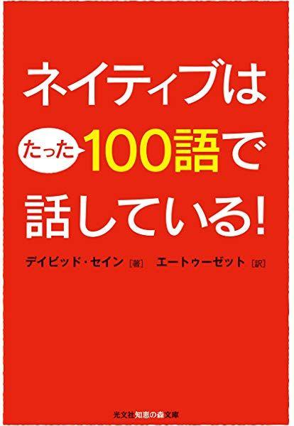 英語は20の動詞で伝わる | 佐藤 洋一 |本 | 通販 | Amazon【2020】 | 話して. 本. 文庫