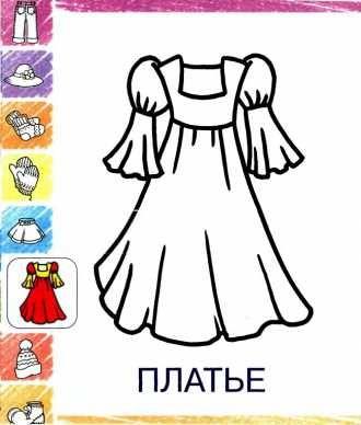 раскраска Платье малышам бесплатно распечатать | Раскраски ...