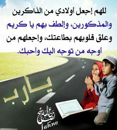 Desertrose Allahumma Aameen Priere Doua Proverbe