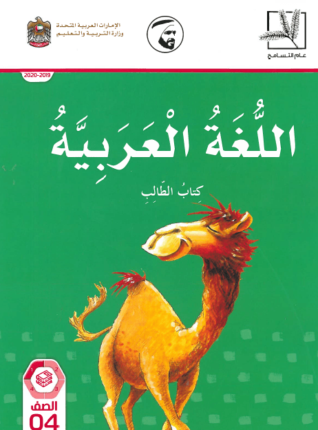 اللغة العربية كتاب الطالب الفصل الدراسي الاول 2019 2020 للصف الرابع Arabic Alphabet Layla