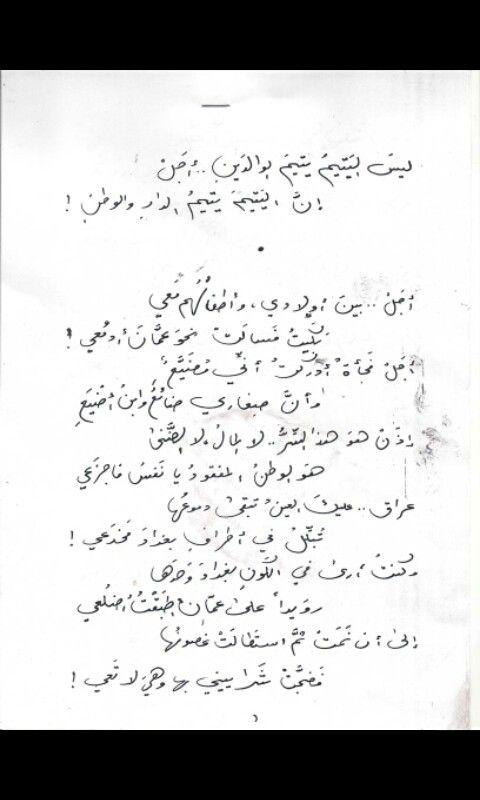 ان اليتيم يتيم الدار و الوطن عبد الرزاق عبد الواحد Arabic Calligraphy Calligraphy