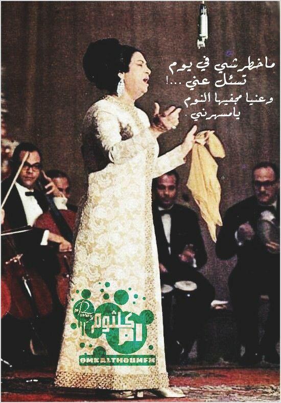 ام كلثوم Umm Kulthum Arab Culture Culture