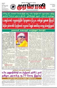 the hindu tamil news paper astrology