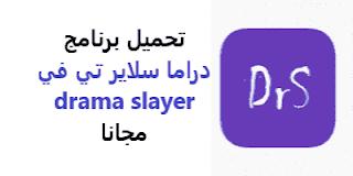 تحميل برنامج دراما سلاير تي في للايفون بعد الحذف اخر اصدار 2021 تنزيل تطبيق Download Drama Slayer Tv Tv Programmes Drama Slayer
