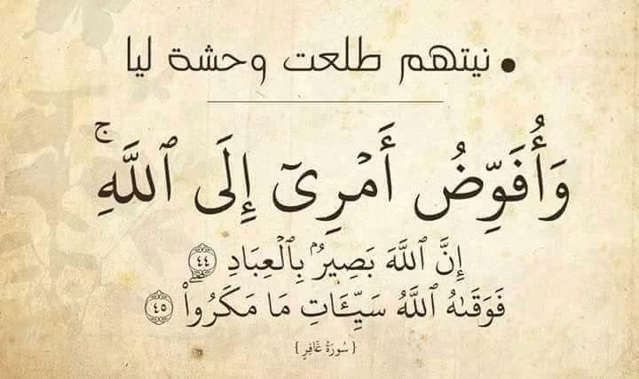 أفوض أمري الى الله Islamic Quotes Words Arabic Quotes