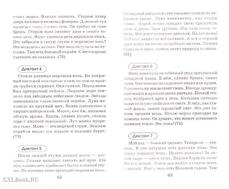 Диктант по русскому языку по программе 2100 3класс