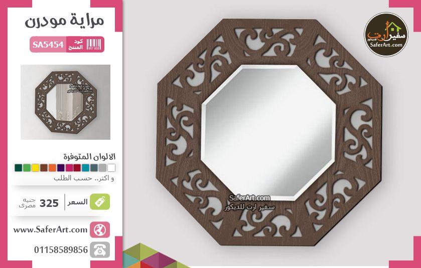 مراية حائط ديكور سفير ارت للديكور Decor Wall Decor Mirror