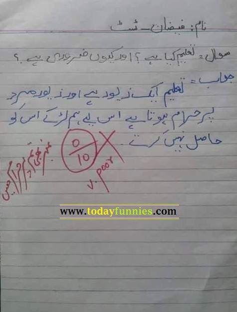 importance of education in urdu