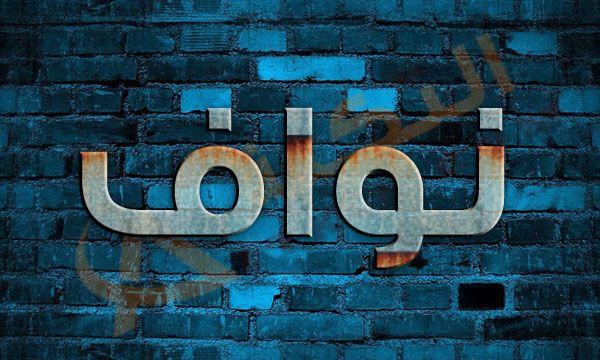 معنى اسم نواف Nwaf نحن بصدد التعرف على اسم منتشر بشكل خاص في دول الخليج العربي ولكن الكثير من الناس لا يعلمون م Neon Signs Company Logo Tech Company Logos