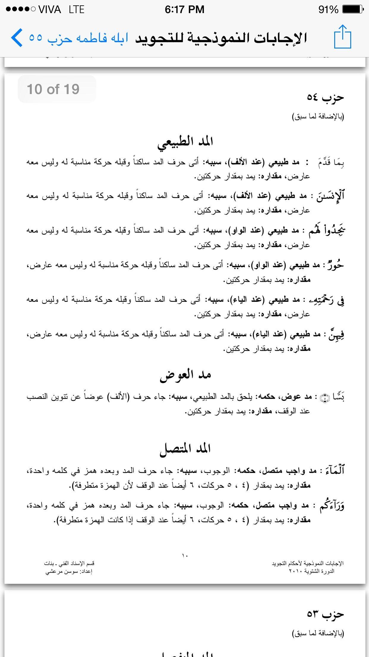 Pin By Jumana Shams On Quran Math Sheet Music Quran