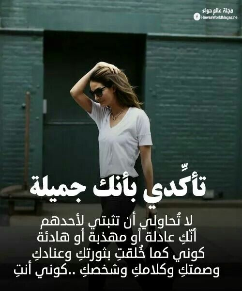 كوني انتي Beautiful Quotes Words Quotes Arabic Quotes