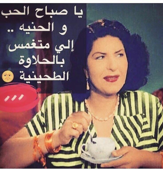 Pin By Sohair On Arabic Fun Quotes Funny Funny Words Funny Joke Quote