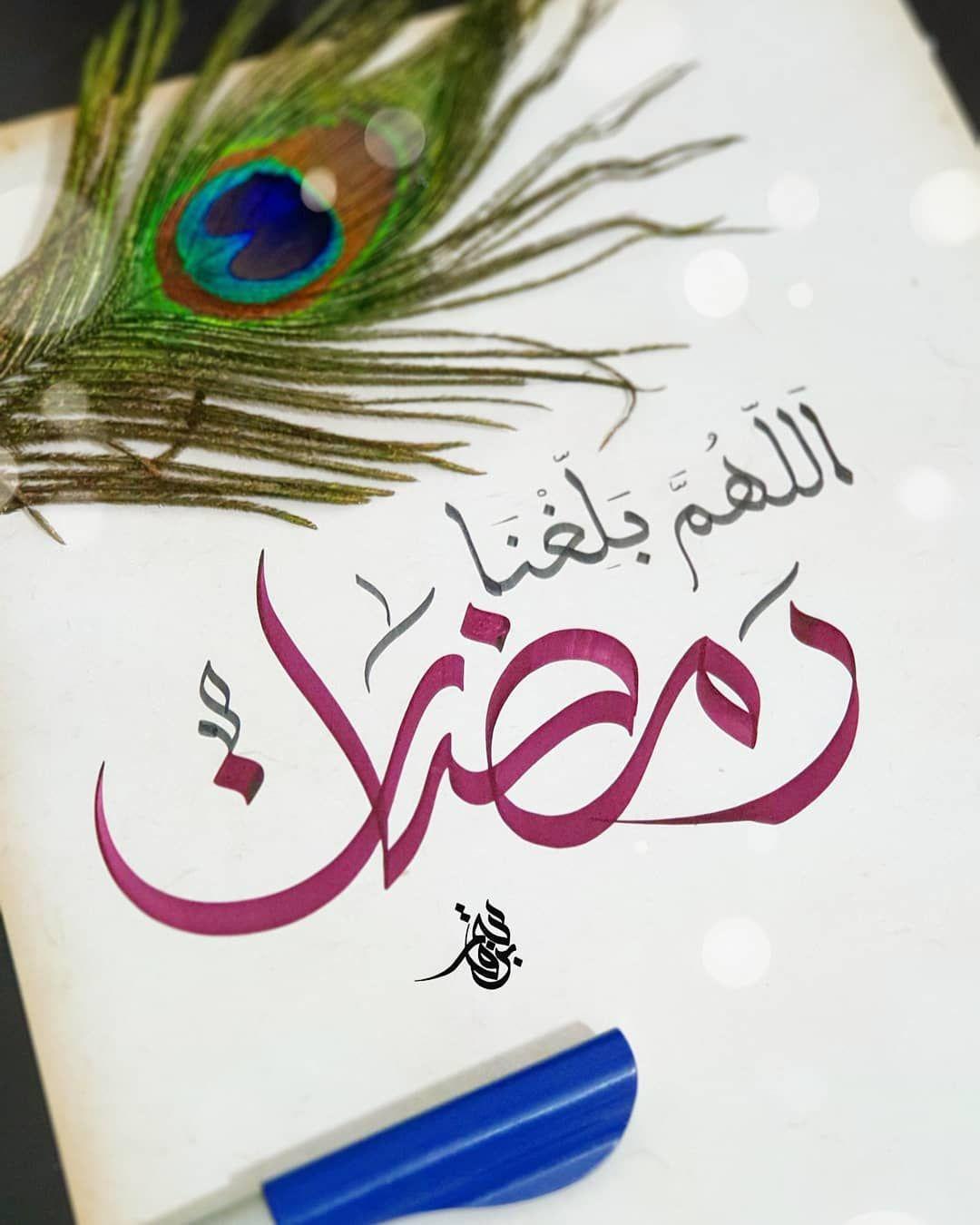 ـ اللهم بلغنا رمضان لا فاقدين ولا مفقودين ياارب الخط العربي خط الوسام خطي Daimond Gold Arabic Cal Urdu Calligraphy Calligraphy Name Arabic Calligraphy