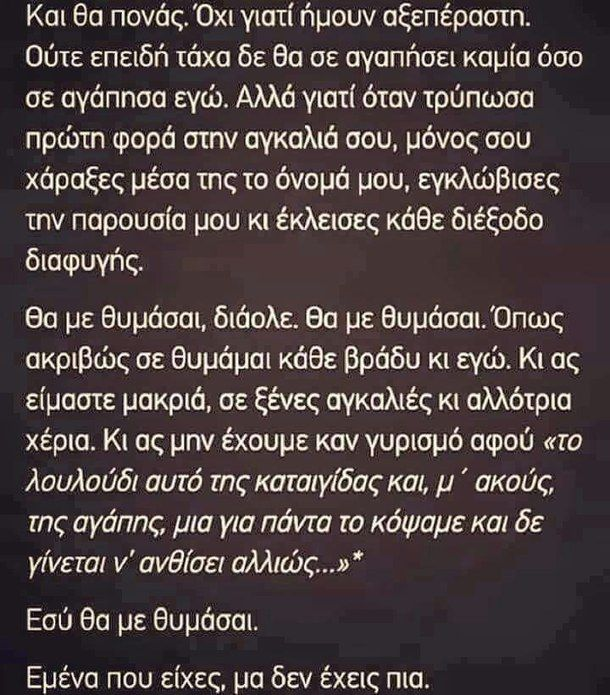 Greek Quotes About Love Magnificent Greek Greek Quotes Greeks Love αγαπη χωρισμος γρεεκ ελληνικά