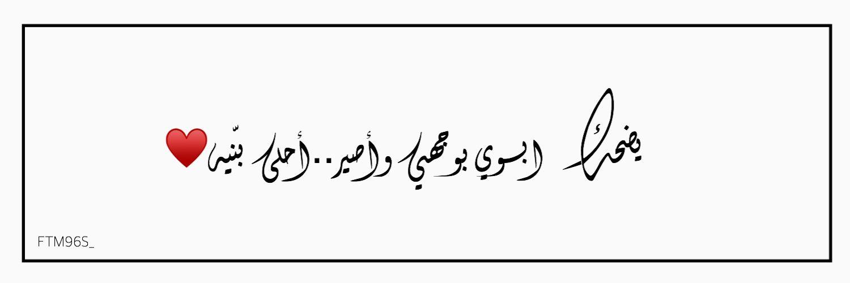 Pin By Fatima فطيم On هيدرات تويتر Arabic Calligraphy Calligraphy