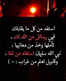 Desertrose رسائل من الله لك Arabic English Quotes English Quotes Words