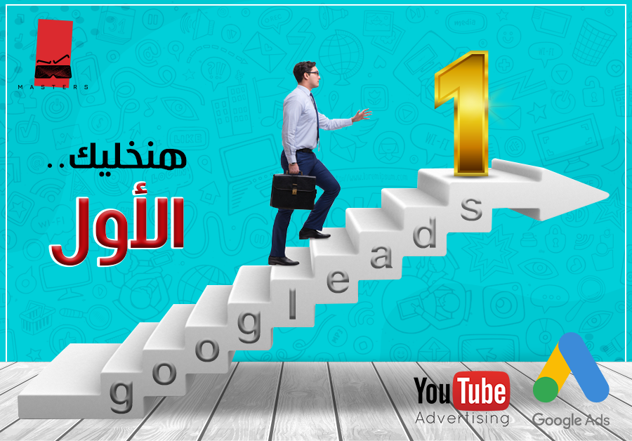 هنخليك الأول In 2021 Social Media Ad Google Ads Ads