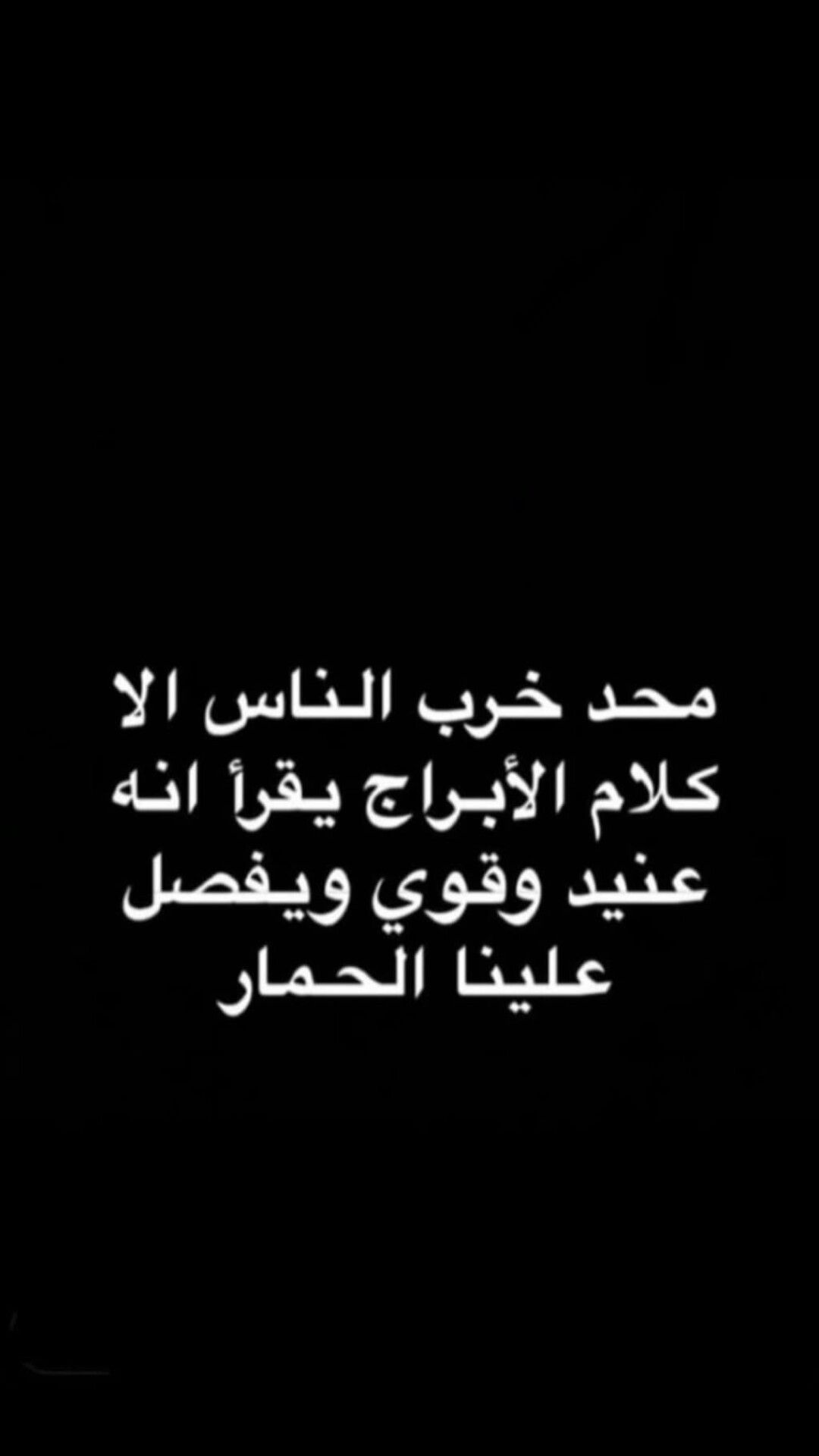 Pin By Uae Best On Funny Fun Quotes Funny Funny Arabic Quotes Funny Joke Quote