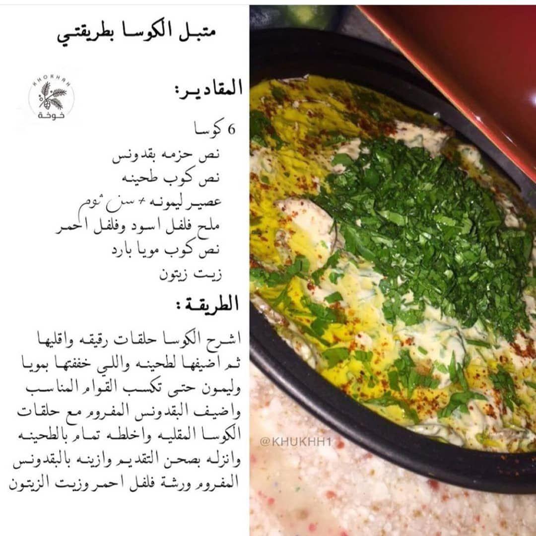 Instagram Post By طبخات Jan 17 2020 At 12 56pm Utc Instagram Instagram Posts Appetizers
