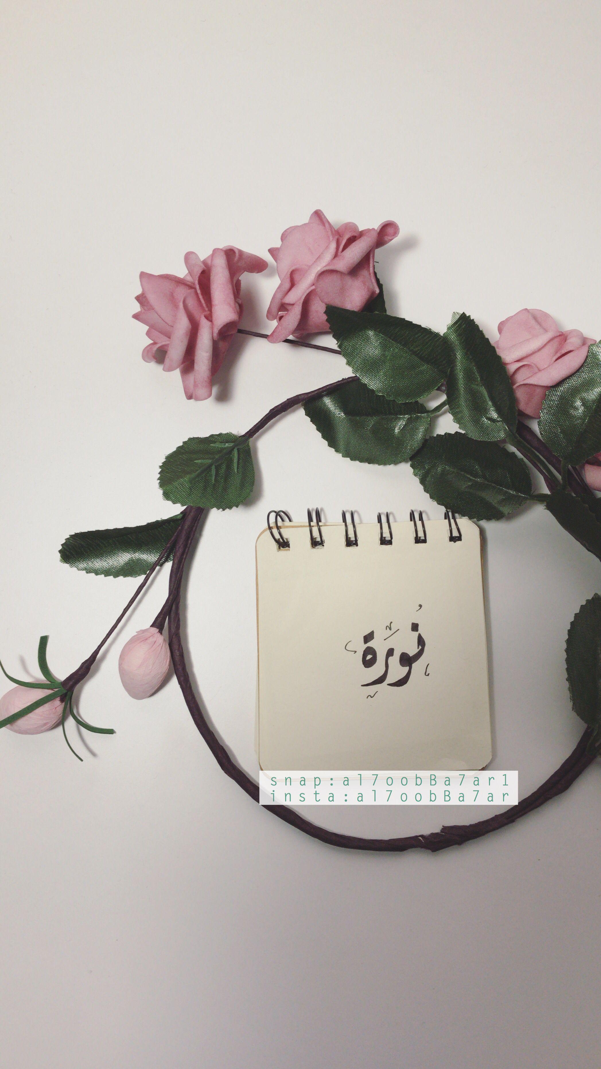 نوره خطي الخطوط الخط العربي الخط الديواني الخط العربي الفن الاسلامي خطاطين الإنستقرام د Graduation Art Islamic Art Calligraphy Love Quotes Wallpaper
