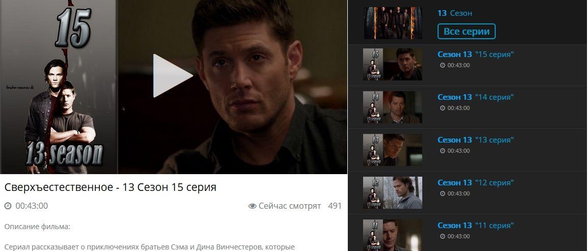 Заставка из сериала сверхъестественное (supernatural): обои и.