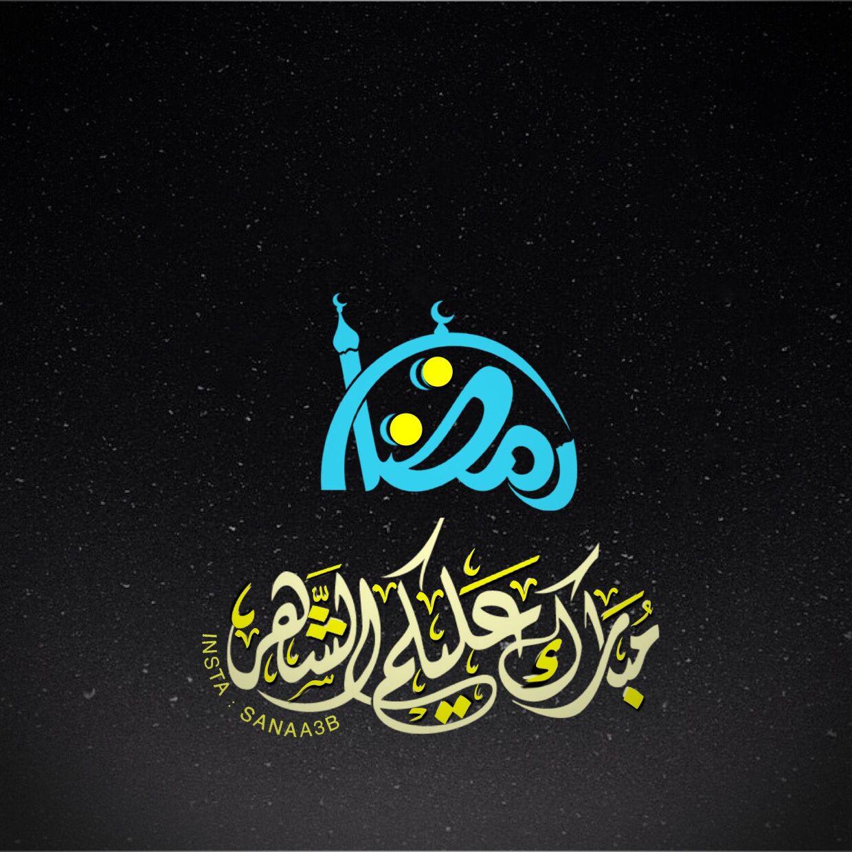 رمضان مبارك عليكم الشهر رمضان كريم Ramadan Kareem Ramadan Kareem