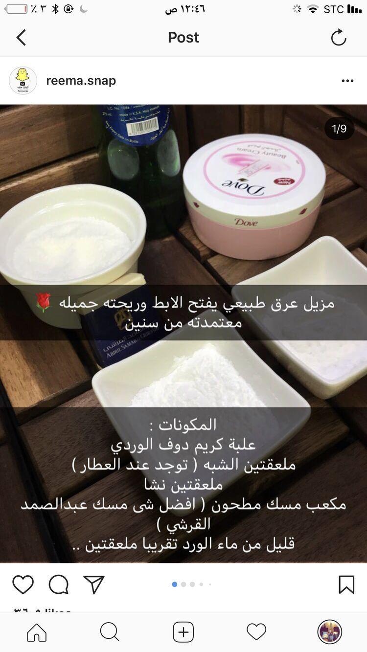 مزيل عرق طبيعي Skin Care Diy Masks Pretty Skin Care Skin Care Treatments