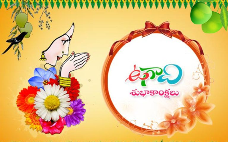 Ugadi Images 2020 in 2020 Image quotes, Wishes images