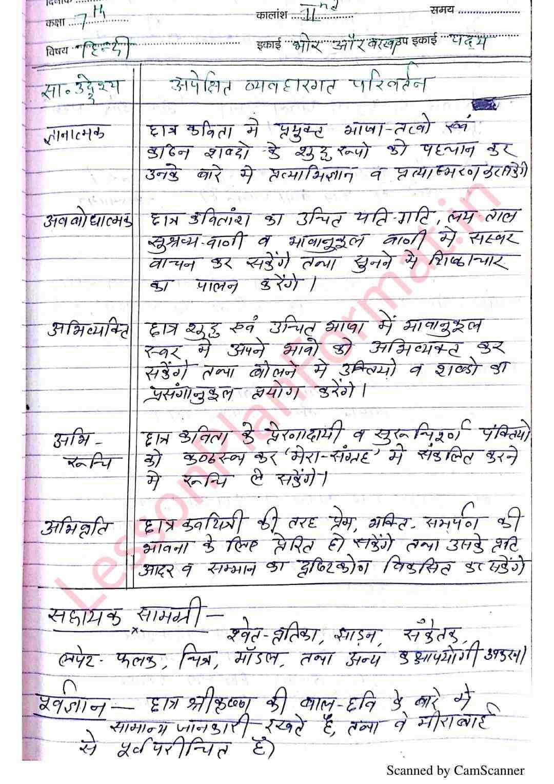 Hindi Lesson Plan Class 7 हिंदी कक्षा 7 पाठ योजना