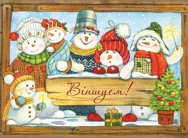 удастся поздравление с новым годом на открытку посткроссинг них