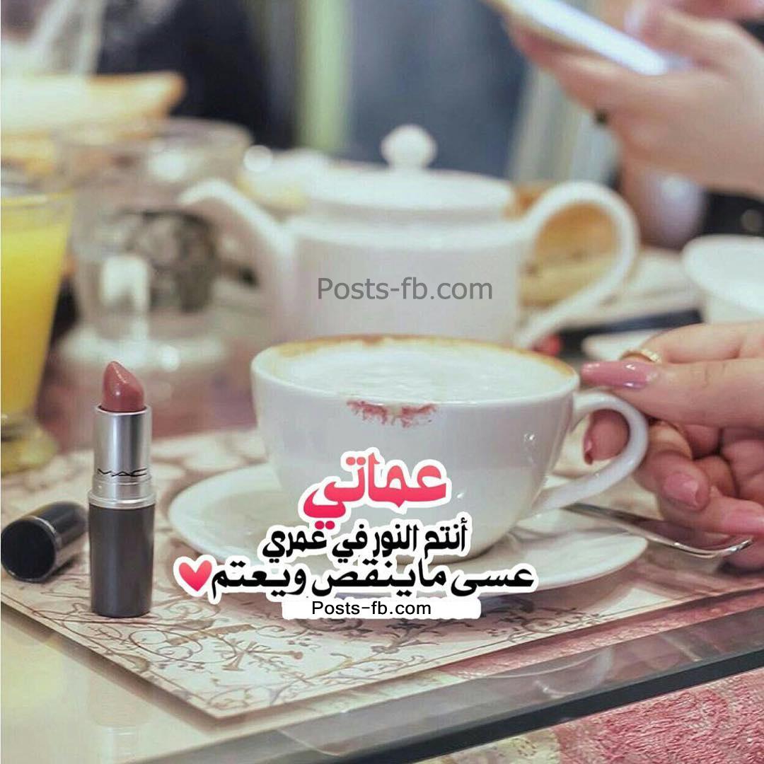 رمزيات عن العمه 2017 رمزيات عن عمتي Beautiful Arabic Words Happy Eid Romantic Love Quotes