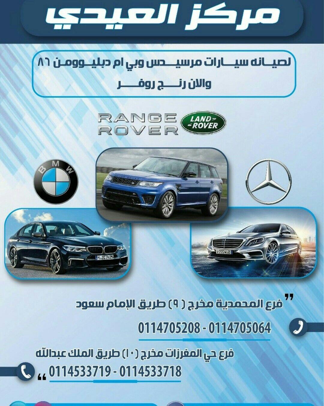 العيدي لصيانه رنج روفر 0114705064 Land Rover Mercedes G Wagon