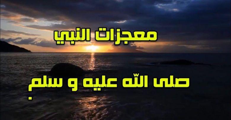 ما هي معجزات سيدنا محمد صلى الله عليه وسلم Movie Posters Movies Poster