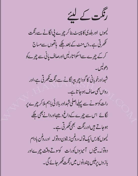 pierderea în greutate urdu totkay)