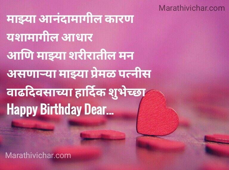Wife Birthday wishes in marathi in 2020 Birthday wishes