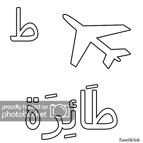 اوراق عمل للاطفال لتعليم الحروف وكتابتها والتلوين شيتات تعليم حروف اللغه العربيه للاطفال Learn Arabic Alphabet Arabic Alphabet For Kids Alphabet Coloring Pages
