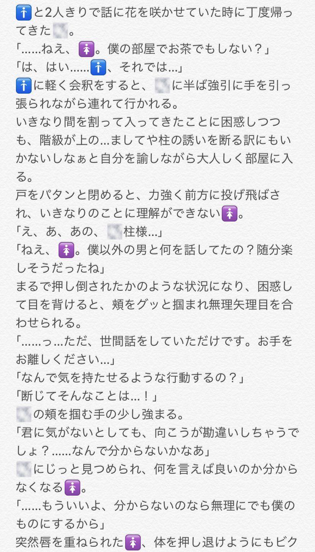 の 鬼 刃 ヒロアカ 夢 小説 滅