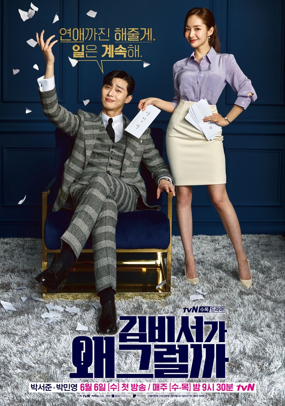 Sinopsis What's Wrong With Secretary Kim Episode 1 16
