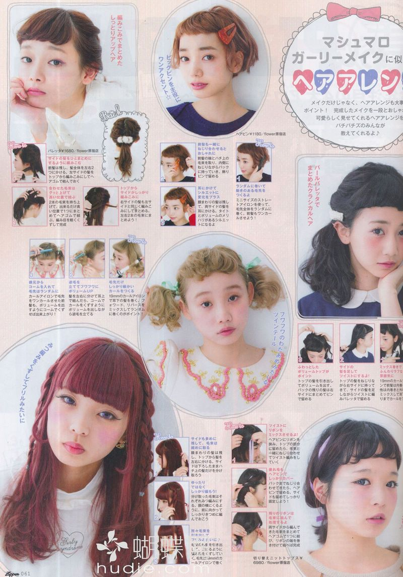 Tokyo Tea House Photo Kawaii Hairstyles Japanese Hairstyle Hair Magazine