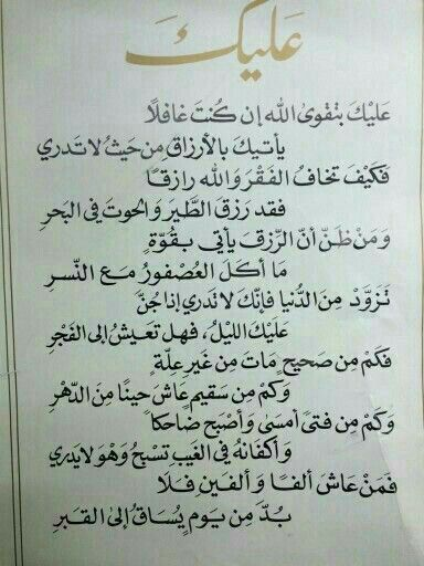 Pin By Muthy On ااا Arabic Quotes Islamic Phrases Blessing Words