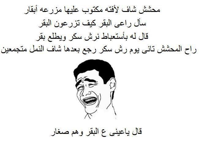 Pin By Rlima Bassem On نكت مضحكه Fun Quotes Funny Some Funny Jokes Arabic Funny