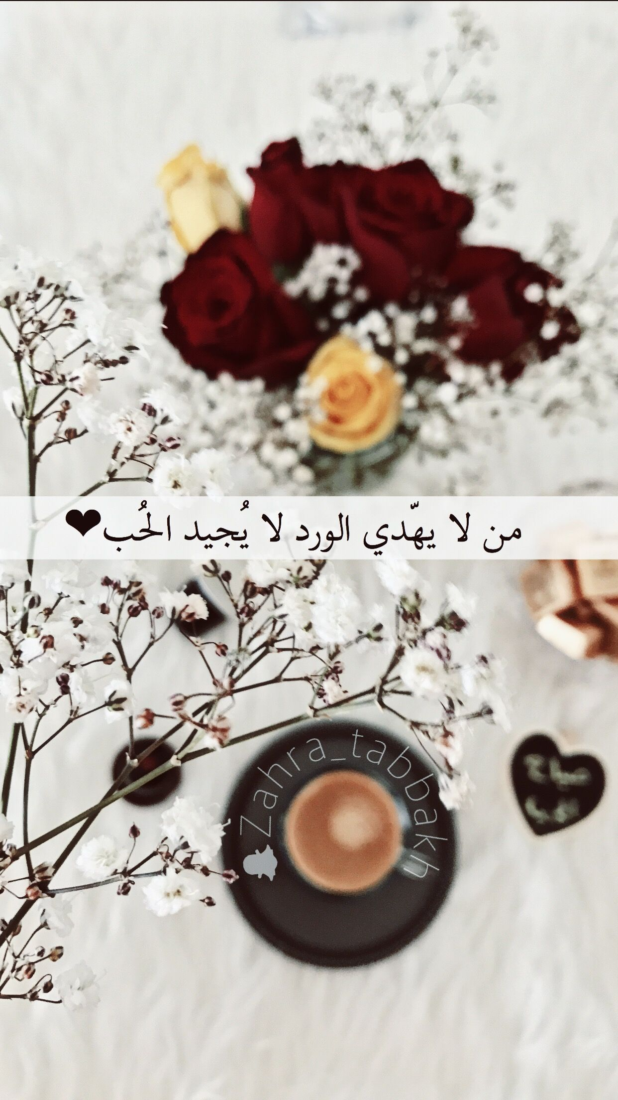 Pin By Zahra Na3ema On Arabic Words Coffee Cafe Photo Quotes Frankincense
