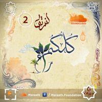 ميراث 3 لنرتق كلكم راع الحلقة2 Arabic Calligraphy Foundation Calligraphy