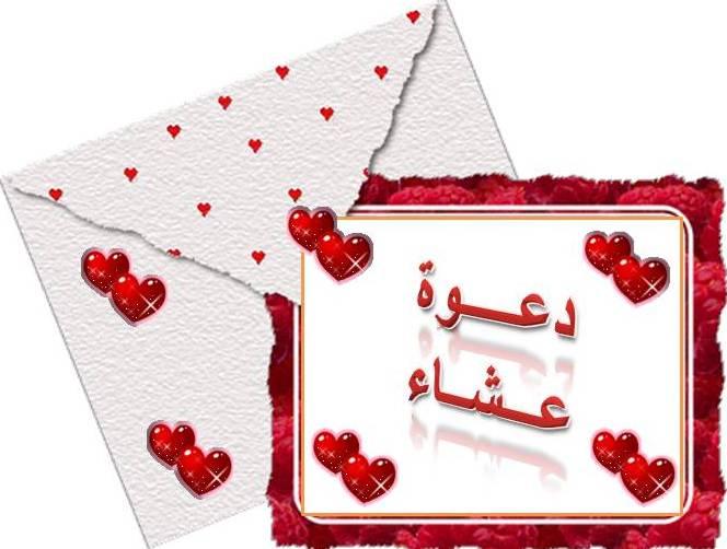 دعـوة عشاء منتدى اسلامي مفيد Cards Playing Cards