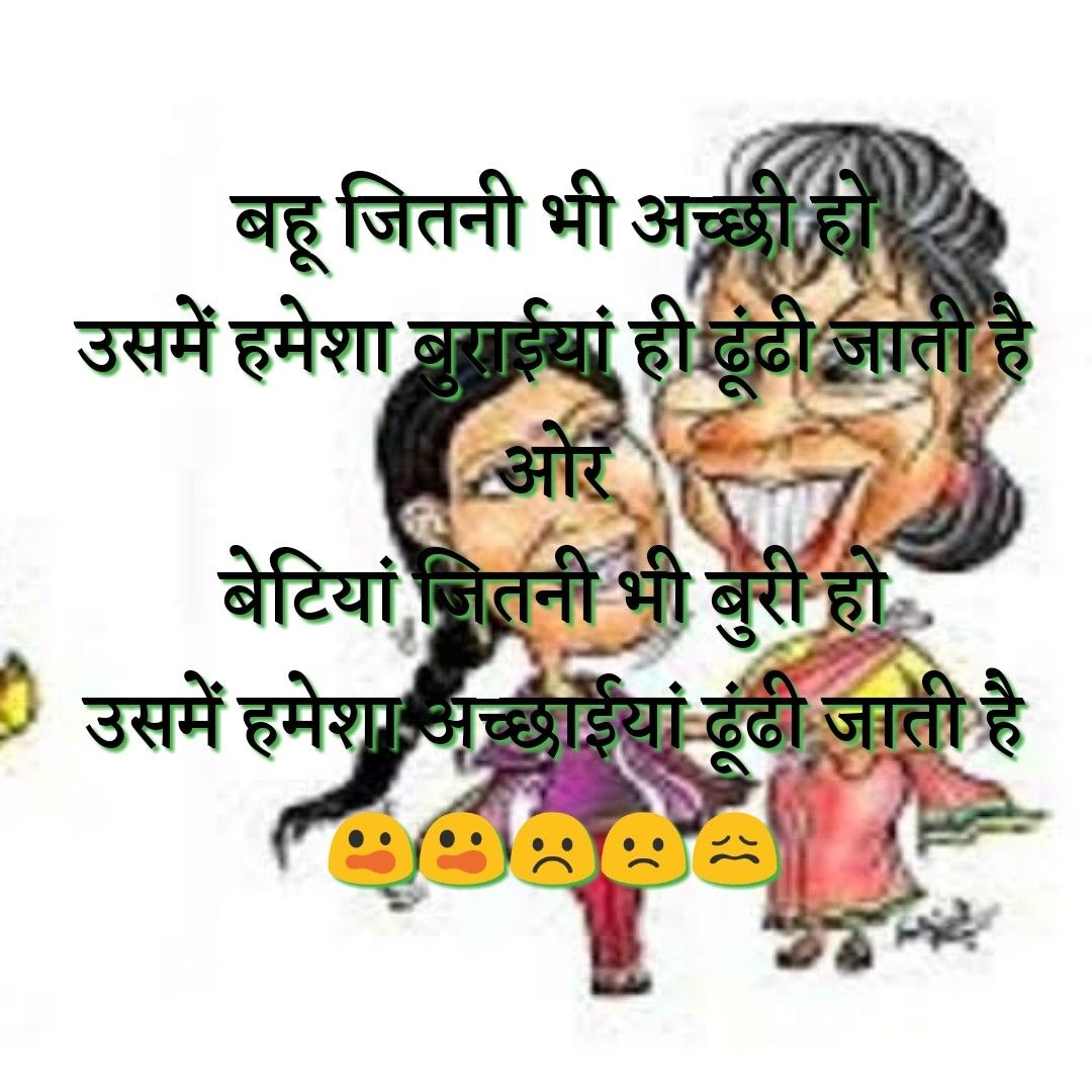 Indian Saas Bahu Quotes My Children Quotes Feelings Quotes Quotes For Kids