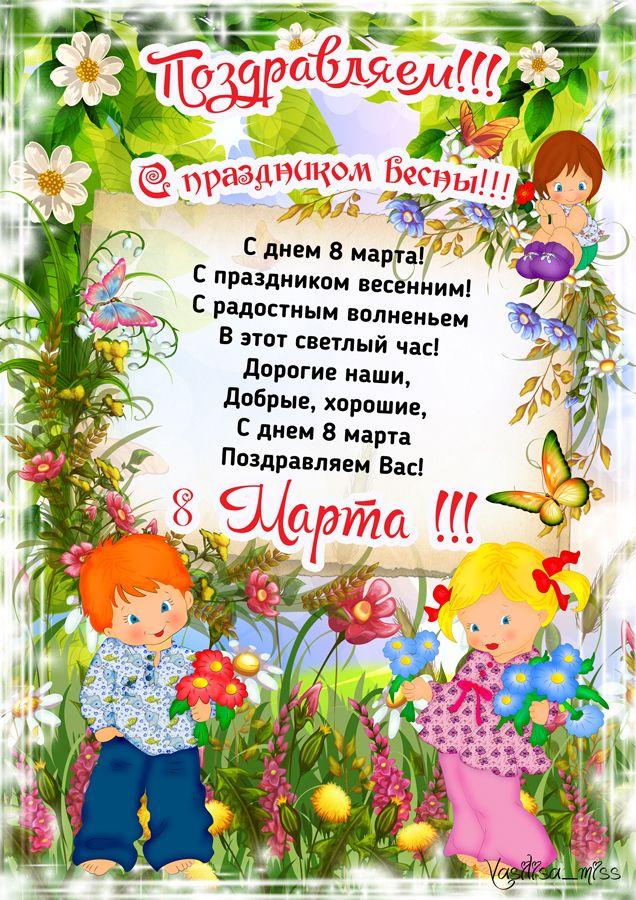 Открытки с 8 марта детям в саду, любовь