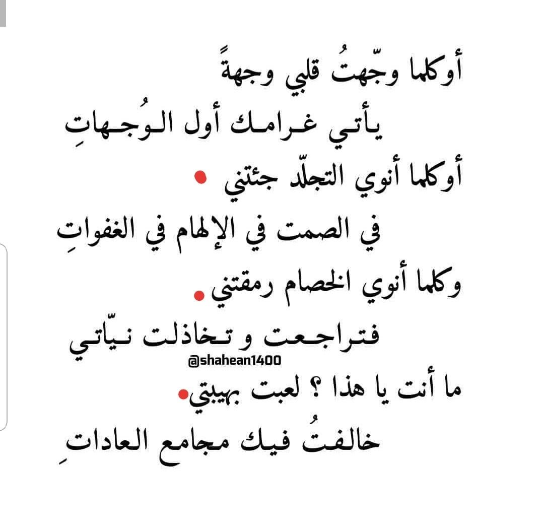 منى الشامسي Arabic Poetry Poet Quotes Cool Words