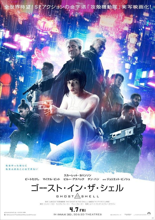 poster pelicula ghost in the shell