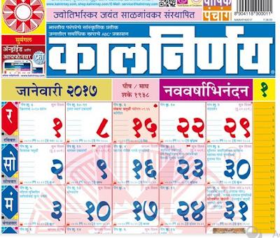 Download Free Kalnirnay 2019 Marathi Calendar PDF | Desktop